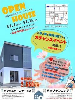 11月オープンハウス原稿JPEG(1枚目).jpg