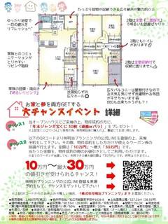 11月オープンハウス原稿JPEG(2枚目).jpg